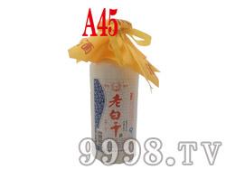 A45老白干淡雅5