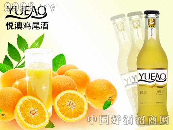 悦澳鸡尾酒-橙味伏特加鸡尾酒