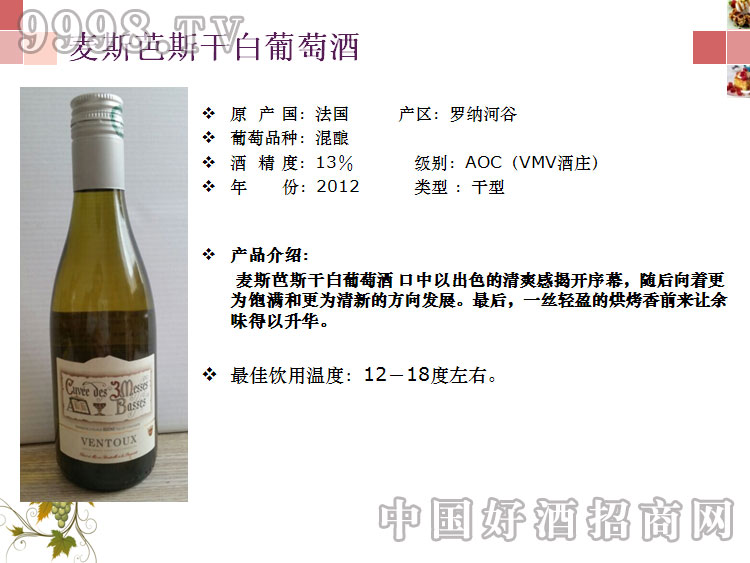 法国原瓶进口AOC麦斯芭斯干白葡萄酒西餐厅专用250ml