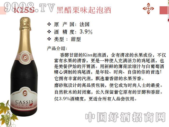 法国原瓶进口kiss黑醋栗起泡酒低酒精果味节日用酒
