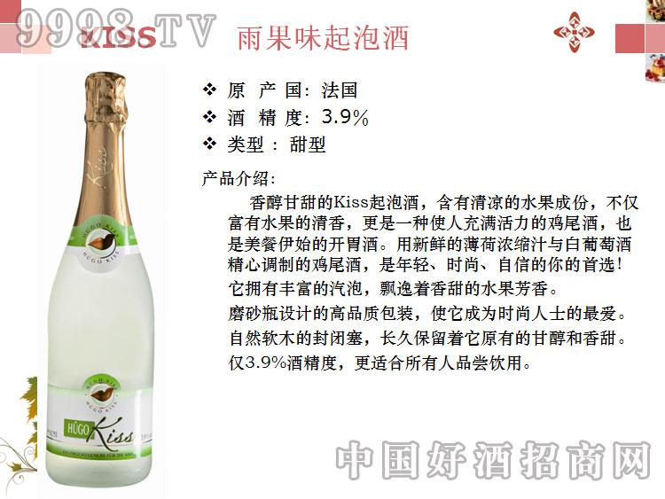 法国原瓶进口kiss雨果起泡酒低酒精果味节日用酒
