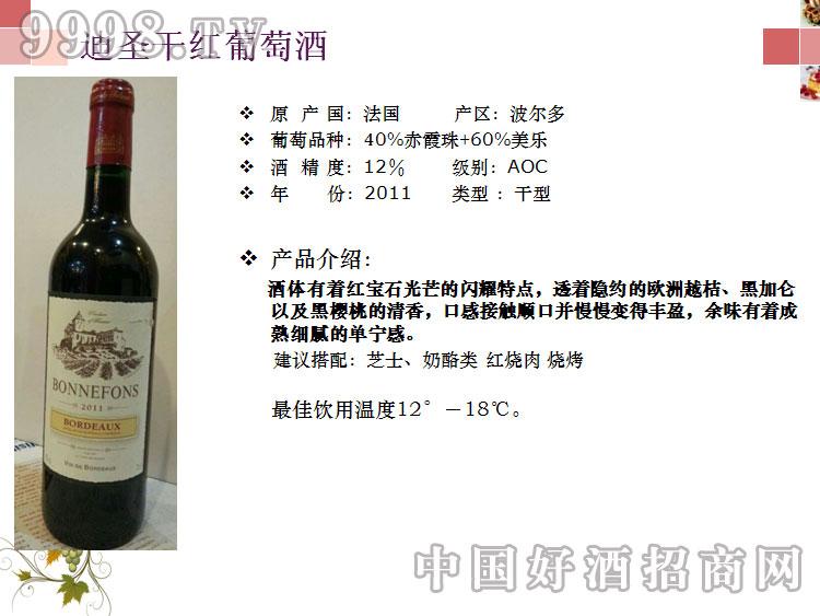 法国原瓶进口干红葡萄酒AOC迪圣波尔多