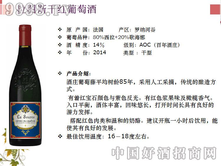 法国原瓶进口罗纳河谷龙秋湖产区拉图斯干红葡萄酒AIC11