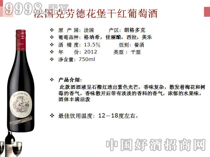 法国原瓶进口葡萄酒克劳德花堡干红750ml餐酒
