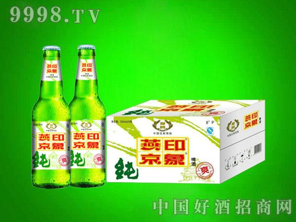 燕京印象330mlx24瓶