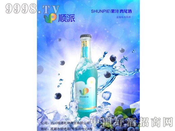 蓝莓味鸡尾酒
