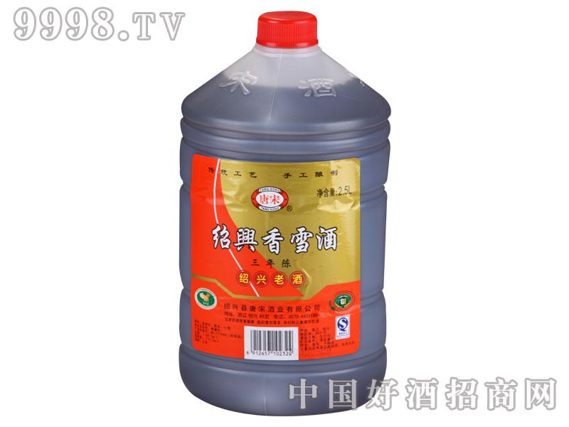 唐宋绍兴香雪酒-陈3