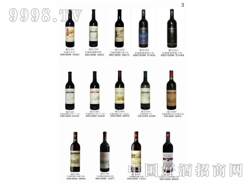 长城光瓶红酒-红酒招商信息