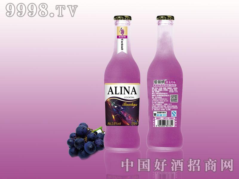 爱丽纳鸡尾酒葡萄味