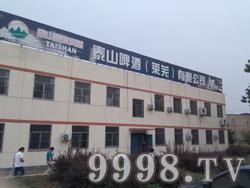 泰山啤酒厂区(莱芜)办公区