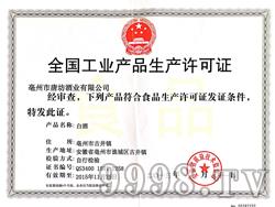 唐坊工业生产许可证