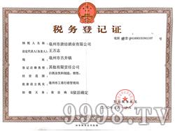 唐坊国税登记证