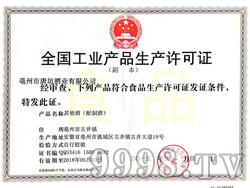 唐坊鸡尾酒生产许可证