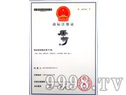唐坊商标注册证