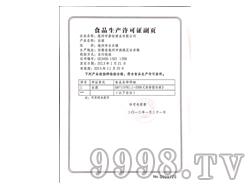 唐坊食品生产许可证