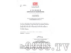 香港恺澳鸡尾酒证件