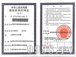 唐坊组织机构代码证