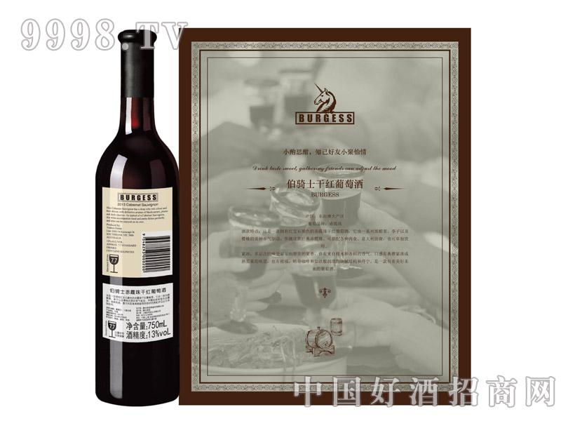 伯骑士干红葡萄酒(反面)