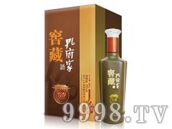 窖藏孔府家酒・窖9