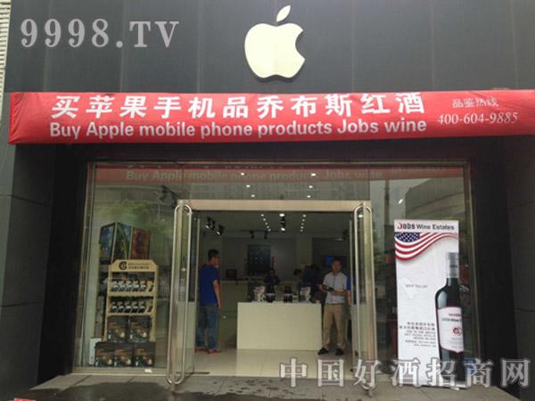 苹果专卖店促销