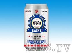 佰和经典啤酒330ml