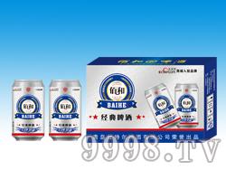 佰和经典啤酒330ml白箱