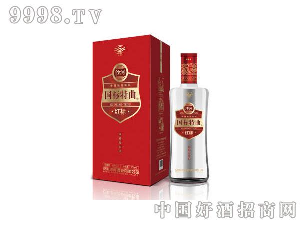 沙河国标特曲(红标)-白酒招商信息