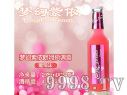 梦幻紫依朗姆预调酒(葡萄味)