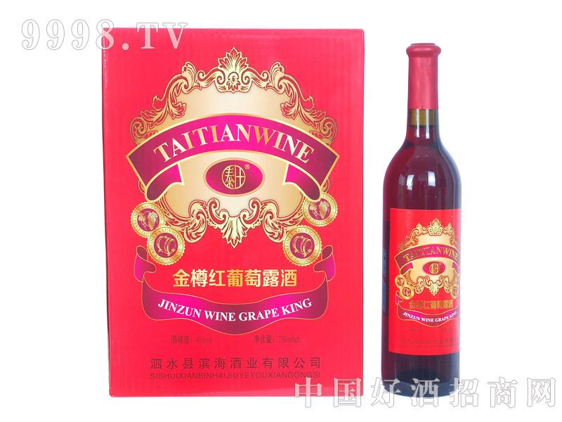金樽红葡萄露酒