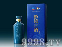 黔镇古酒(典藏)
