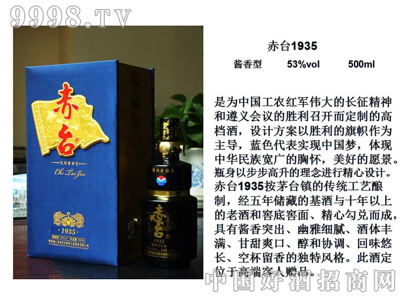赤台酒1935