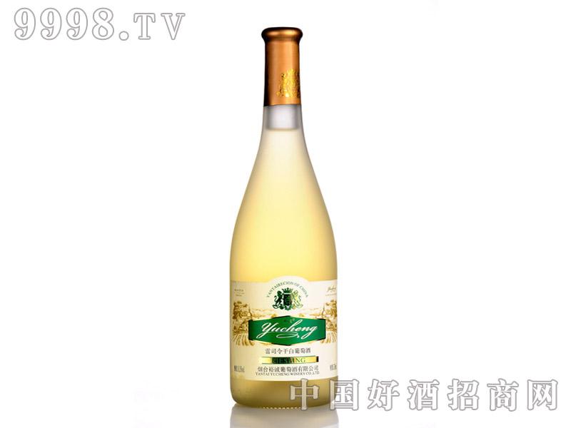 裕城雷司令干白葡萄酒
