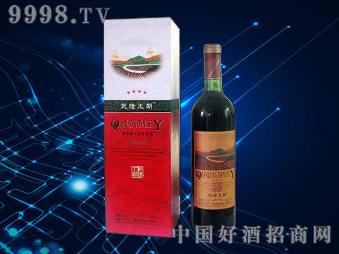 乾隆王朝四星干红葡萄酒