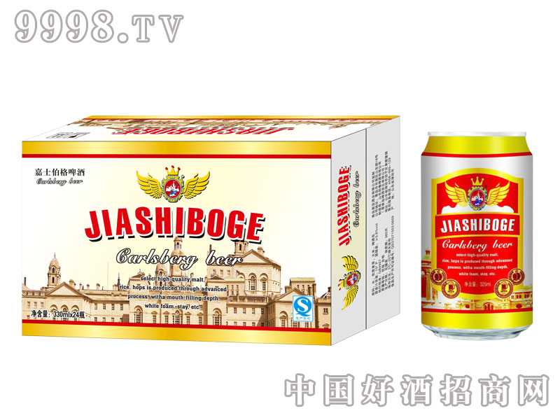嘉士伯格啤酒