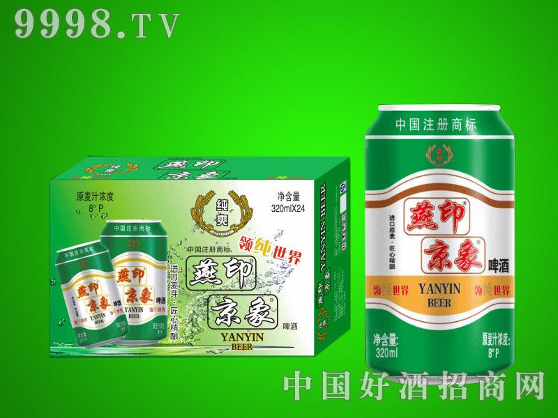 燕京印象啤酒纯爽320ML8度