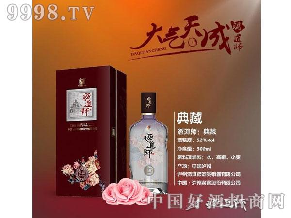 泸州老窖酒道师之典藏酒