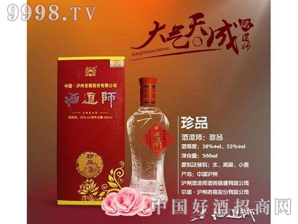 泸州老窖酒道师之珍品酒