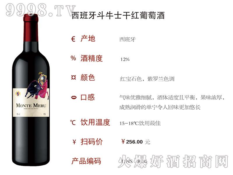西班牙斗牛士干红葡萄酒12°(0636)