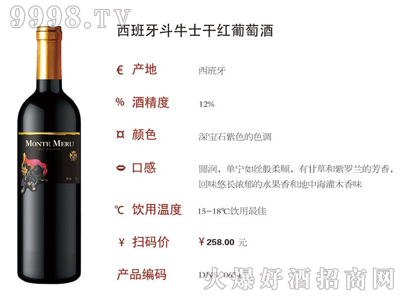 西班牙斗牛士干红葡萄酒(0634)