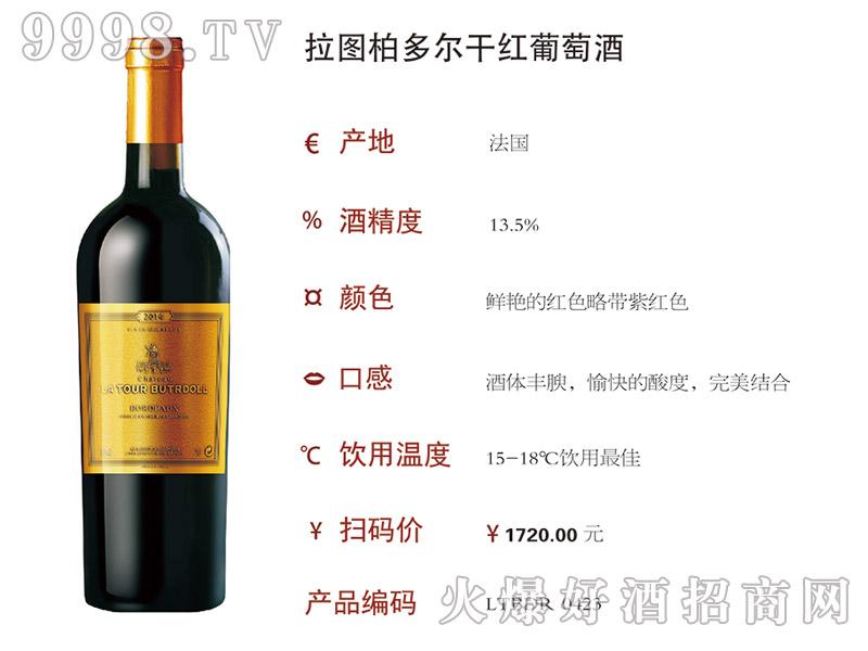 拉图波多尔干红葡萄酒2014(0423)