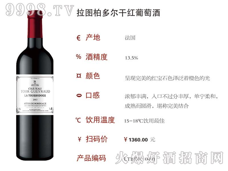 拉图波多尔干红葡萄酒2013(0401)