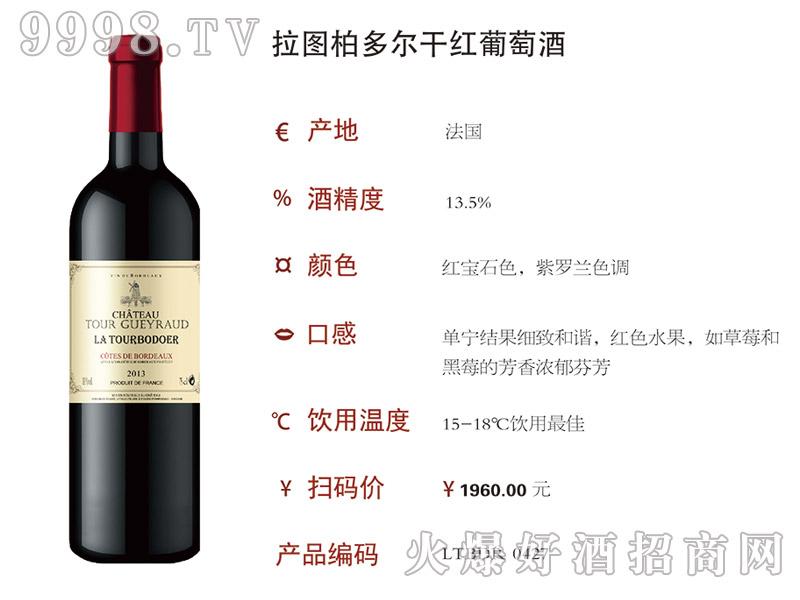 拉图波多尔干红葡萄酒750ml(0427)
