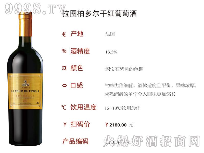 拉图波多尔干红葡萄酒13.5°(0417)