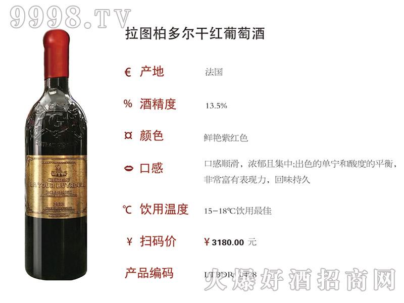 拉图波多尔干红葡萄酒(0428)