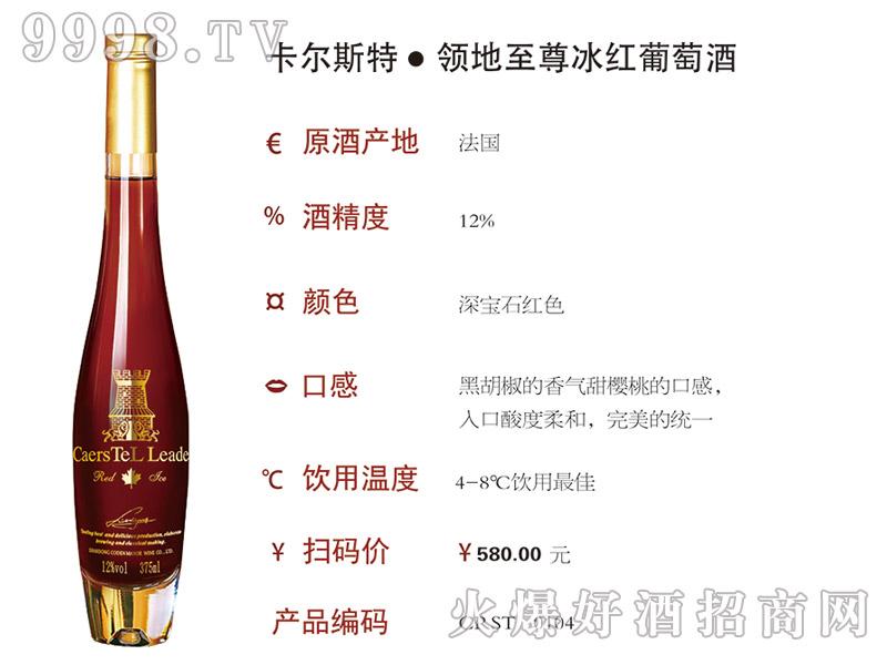 卡尔斯特・领地至尊冰红葡萄酒(0104)