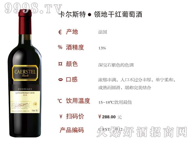 卡尔斯特・领地干红葡萄酒2014(0112)