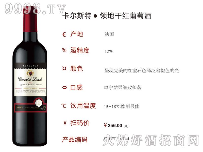 卡尔斯特・领地干红葡萄酒2013(0114)