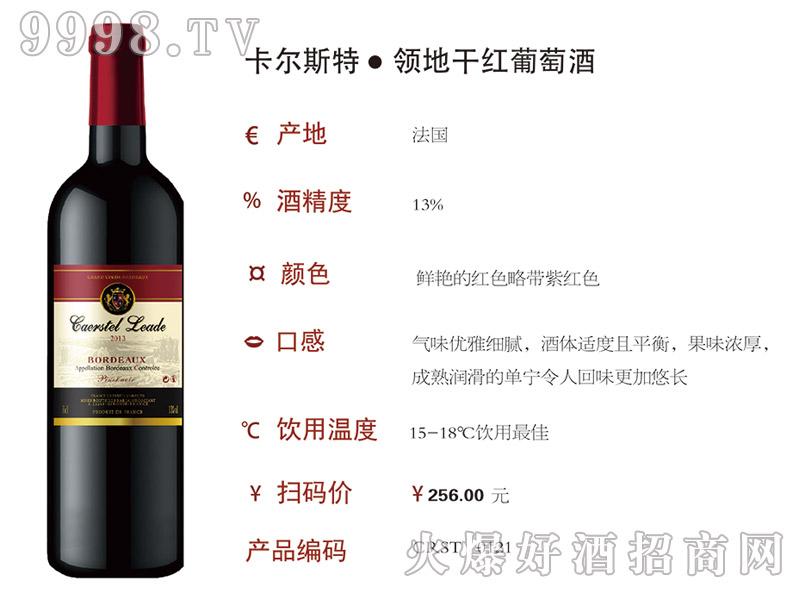 卡尔斯特・领地干红葡萄酒750ml(0121)