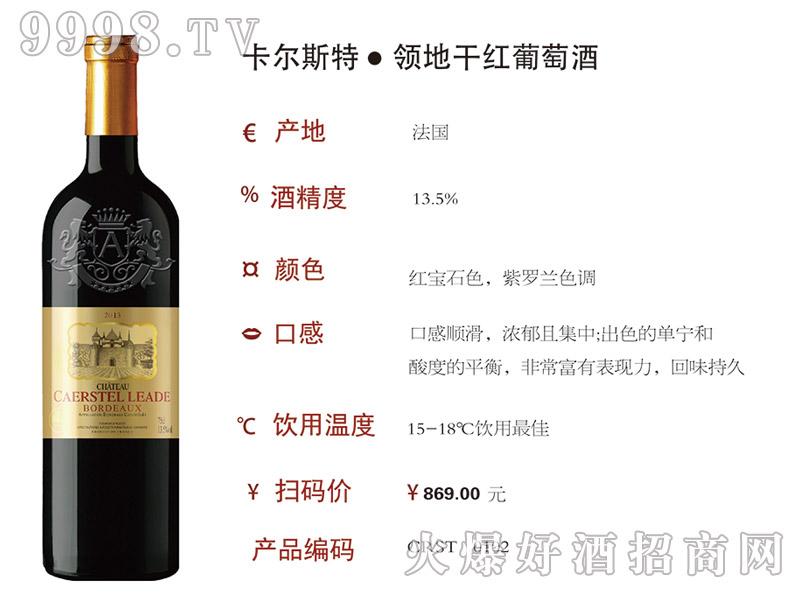 卡尔斯特・领地干红葡萄酒2013(0102)