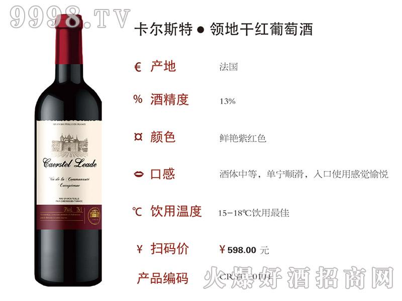 卡尔斯特・领地干红葡萄酒13°(0104)